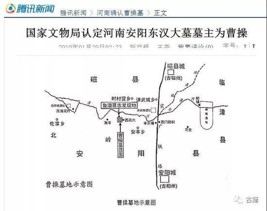 国家文物局认定河南安阳东汉大墓墓主为曹操