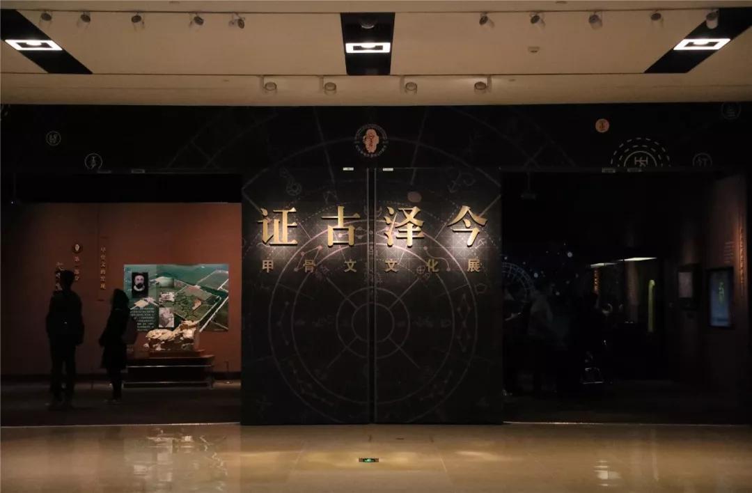 """""""证古泽今——甲骨文文化展"""""""