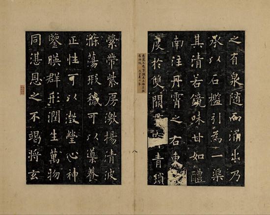 碑帖内页上海人民出版社供图(下同)