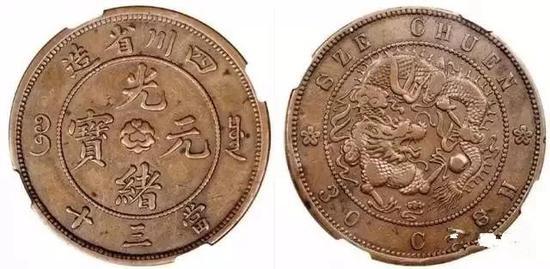 四川当三十水龙,被许多爱好者认为是铜圆第一珍