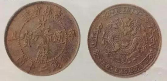 吉林辛丑二十个铜元,仅见红铜质