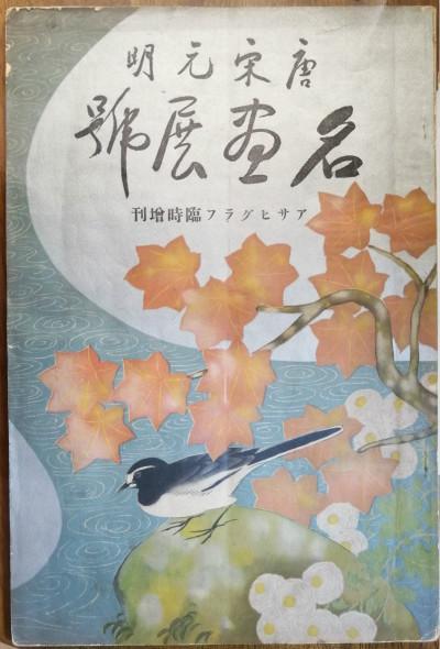 朝日画报临时增刊《唐宋元明名画展特辑》