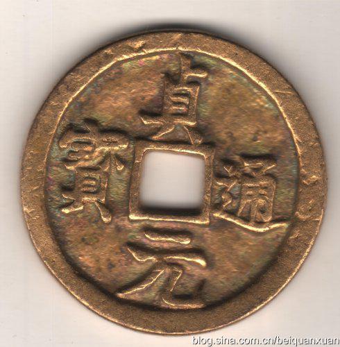 贞元纪元金币鉴赏