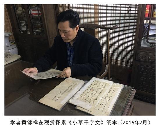 学者黄锦祥诗歌随笔与收藏