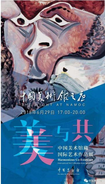展览名称:美美与共——中国美术馆藏国际艺术作品展