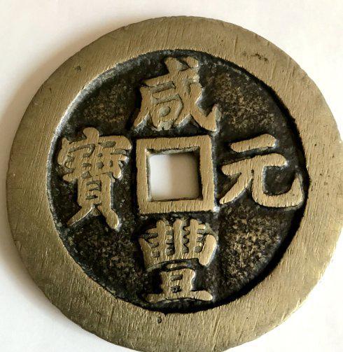 最早开铸咸丰大钱的省局:宝苏局