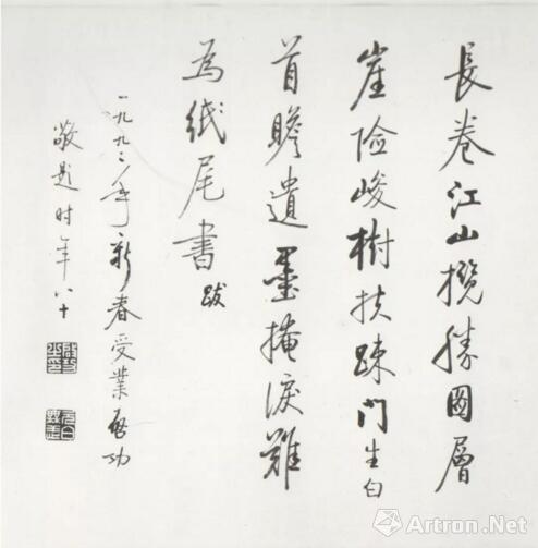 启功为吴镜汀《江山胜览图》题跋