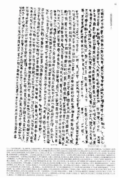 《战国纵横家书》(局部)