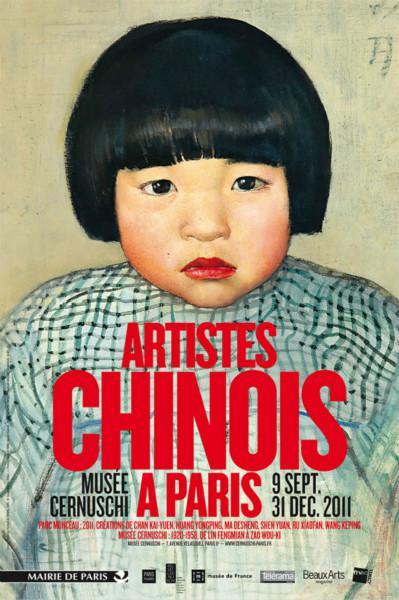 2011年《中国艺术家在巴黎》展览海报。