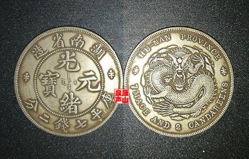 五、宣统三年大清银币短须龙壹圆(细花单阳叶)