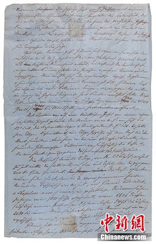 将上拍的恩格斯手稿