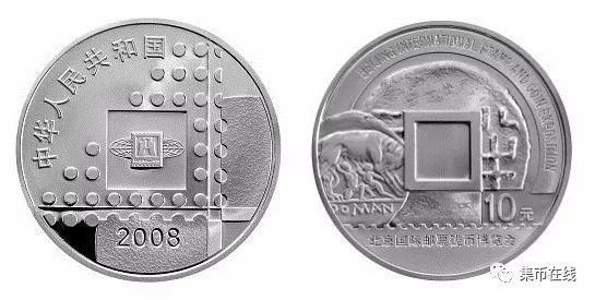 2008年北京国际邮票钱币博览会银币