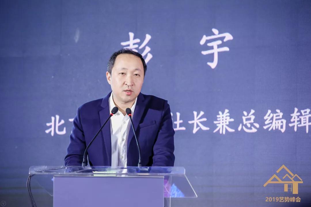 北京商报社社长兼总编辑彭宇