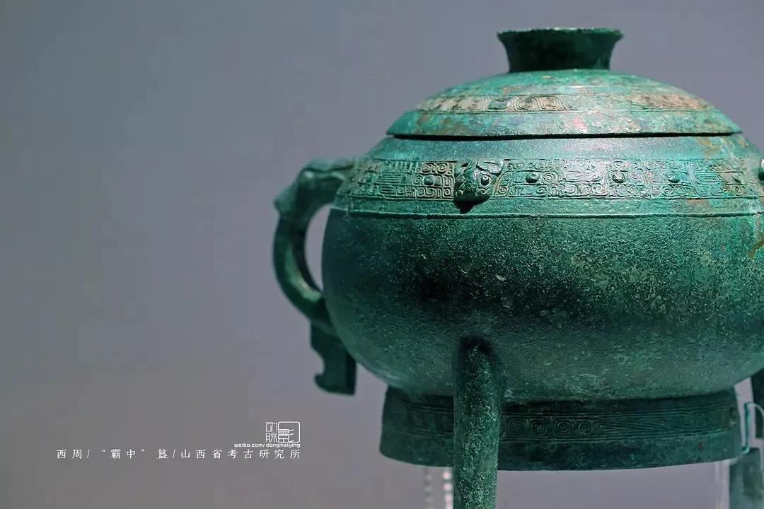 """""""霸中""""簋 西周 山西省考古研究所藏"""
