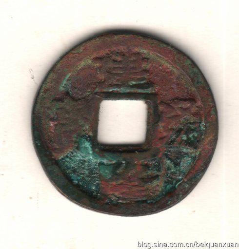 北宋建隆初铸小平通宝和折二元宝赏析