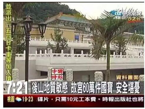 台北故宫 建成已有50年