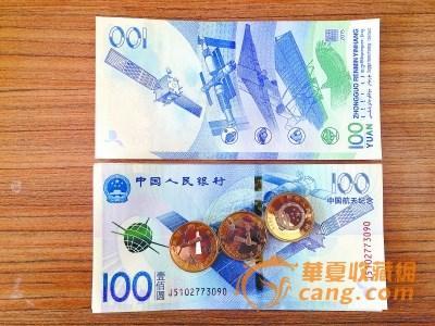 (一)中国航天普通纪念币图案。
