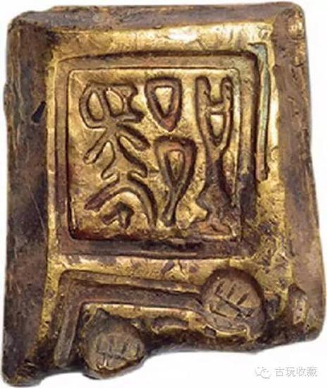 图:楚国金币郢爰,已实际使用过