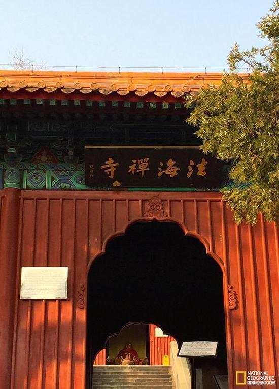 位于北京西郊翠微山南麓的法海寺。