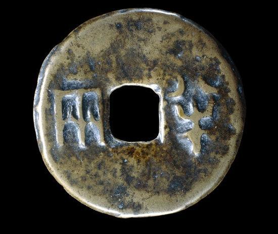 半两钱 战国(秦) 公元前3世纪