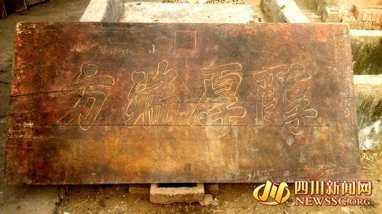 四川达州村民疑将清朝文物当切菜案板使用
