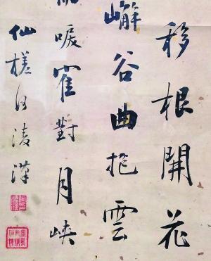 何绍基父亲何凌汉书法(局部)