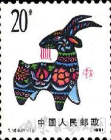 辛未羊票 1991年发行。