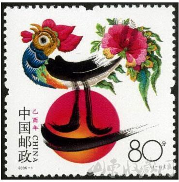 乙酉鸡票 2005年发行。