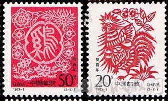 癸酉鸡票 1993年发行。