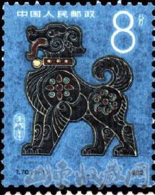 壬戌狗票 1982年发行。