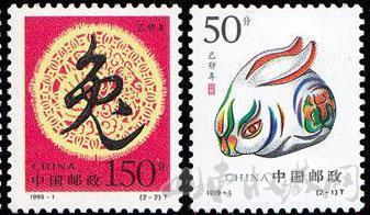 己卯兔票 1999年发行。