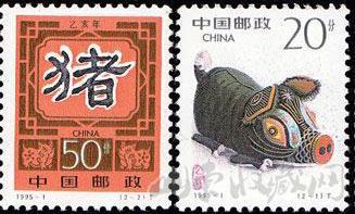 乙亥猪票 1995年发行。