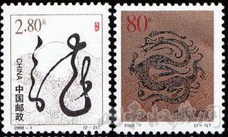 庚辰龙票 2000年发行。