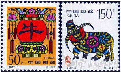 丁丑牛票 1997年发行。