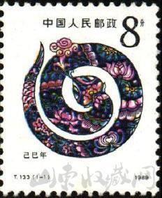 己巳蛇票 1989年发行。