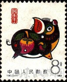 癸亥猪票 1983年发行。