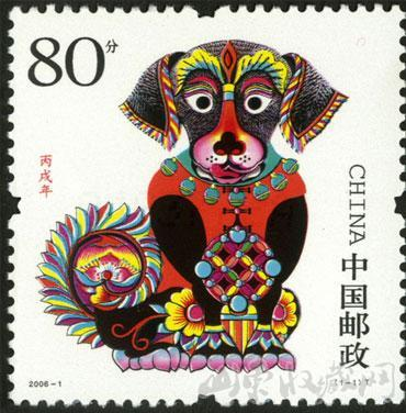 丙戌狗票 2006年发行。