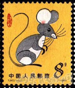 甲子鼠票 1984年发行。