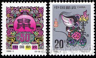 丙子鼠票 1996年发行。
