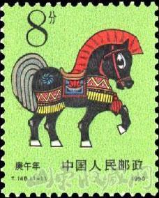 庚午马票 1990年发行。