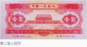 """有市民表示换不到新钞了 1元纸币要""""绝版""""了?"""
