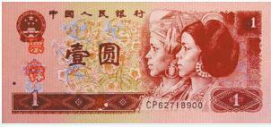 第四套人民币:为了适应经济发展的需要,进一步健全中国的货币制度,方便流通使用和交易核算,中国人民银行1987年4月27日,发行第四套人民币。共有1角、2角、5角、1元、2元、5元、10元、50元、100元等9种面额,其中1角、5角、1元有纸币、硬币2种。