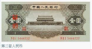 第二套人民币:第二套人民币于1955年3月1日开始发行,同时收回第一套人民币。第二套人民币和第一套人民币折合比率为1:10000。第二套人民币共有1分、2分、5分、1角、2角、5角、1元、2元、3元、5元、10元等11种面额,其中1元券有2种,5元券有2种,1分、2分和5分券别有纸币、硬币2种。