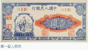 第一套人民币:1948年12月1日,中国人民银行发行第一套人民币,共12种面额62种版别,其中1元券2种、5元券4种、10元券4种、20元券7种、50元券7种、100元券10种、200元券5种、500元券6种、1000元券6种、5000元券5种、10000元券4种、50000元券2种。