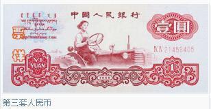 第三套人民币:第三套人民币于1962年4月20日发行,共有1角、2角、5角、1元、2元、5元、10元等7种面额、13种版别,其中1角券别有4种(包括1种硬币),2角、5角、1元有纸币、硬币2种。