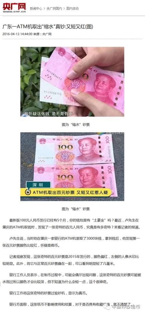 这一看就知道这是放在红色利是封里的纸币洗衣服时忘了取出来被染色了,央广网的记者你还想要什么颜色的?我给你配齐啊!