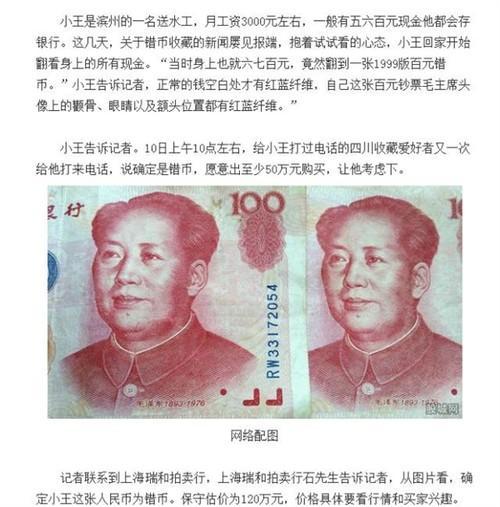 这种拍卖公司一般都集中在上海和北京这种大城市,让老百姓心里一下子感觉到有踏实的信任感。接下来的故事不多说了,小印也说过了多次了,除了问你收几万元的鉴定费以外,你这张钱还是只值100。真要有成交的,怎么不见那些记者报道呢?