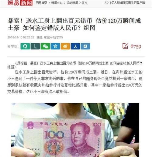 揭秘百元错币骗局:这些新闻全是骗人的