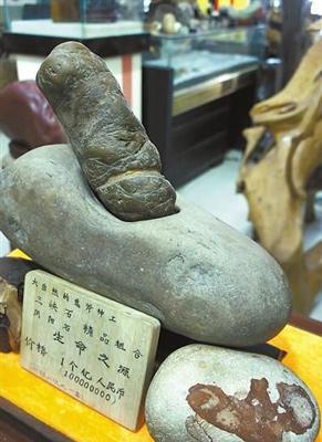 男子捡了块奇石神似性器官:价值上亿