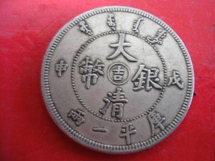 大清银币赝品泛滥,真品已难得一见